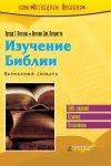 Изучение Библии. Карманный словарь