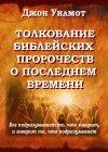 Толкование библейских пророчеств о последнем времени