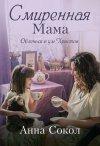 Смиренная мама. Облечься вум Христов