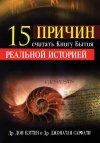 Пятнадцать причин считать Книгу Бытия реальной историей