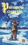 Рыцарь снегов. Повесть о Уилфреде Гренфелле