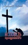Исповедь прощенного: сборник стихов