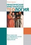 Практическая христианская теология
