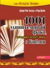 1001 удивительный факт, который следует знать о Библии