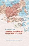 Записки миссионера, рождённого в СССР