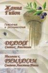 Пояснения и размышления на книги Деяния святых апостолов и…