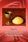 Кровь, сила Крови Христа иВечеря Господня