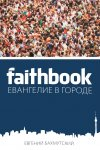Faithbook: Евангелие вгороде