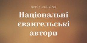 Серія «Національні євангельські автори»