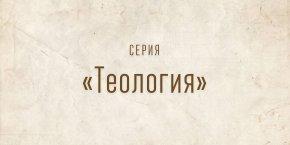 Серия «Теология»